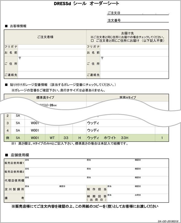 注文方法10